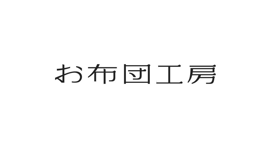 お布団工房_リニューアル03